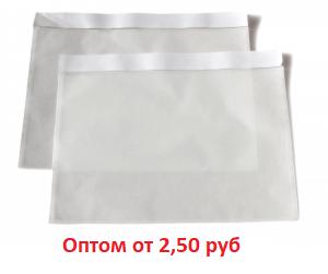 Самоклеющийся карман для документов C5, размер 240х165 мм